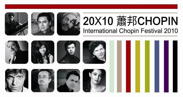 chopin-2010-001a2