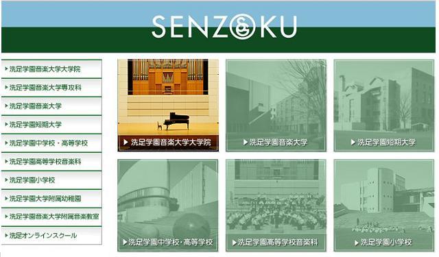 senzoku-01d