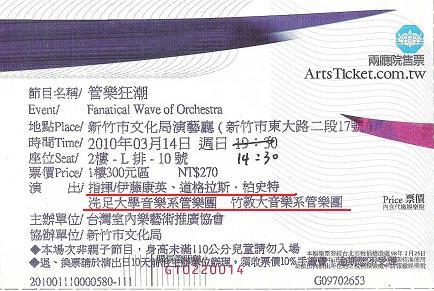 ticket-01b