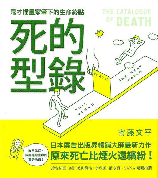 死的型錄, The Catalogue of Death