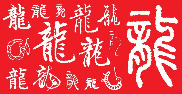 dragon words