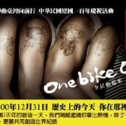 one bike one 轉動台灣