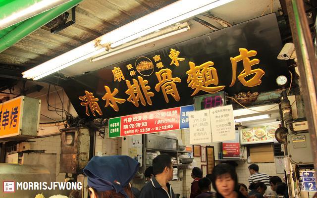豐原廟東清水排骨麵店