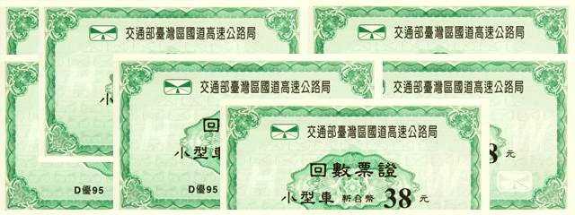 free way ticket taiwan