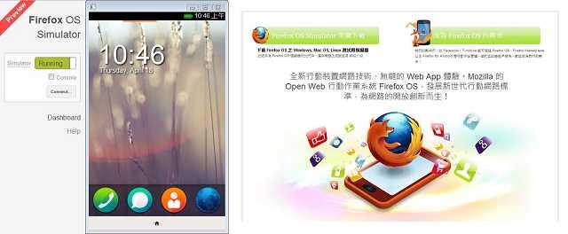 火狐OS-001as
