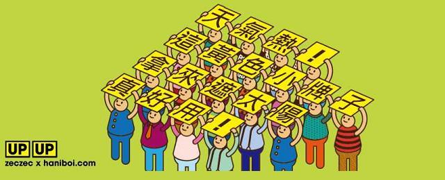 黄色举牌小人 upup!