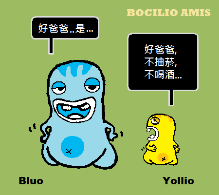 bocilio amis 20130804a-01a