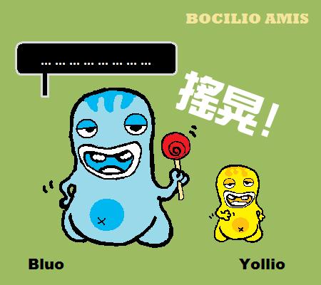 bocilio amis 20130804a-02a