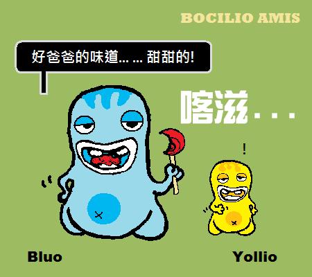 bocilio amis 20130804a-03a