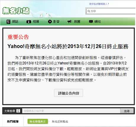 yahoo-wretch-ending-letter-003a