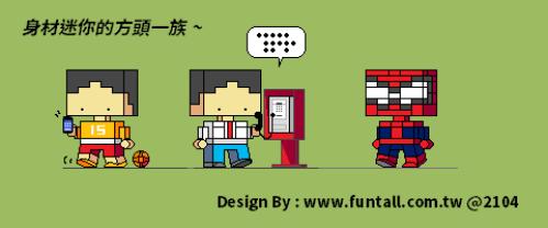 FUNTALL / 方頭 & 方頭積木 2014