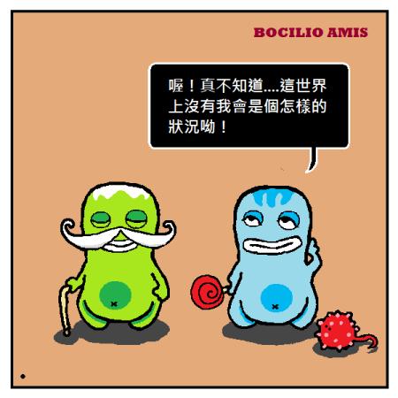 bocilio-amis-20140101a-01a(r)
