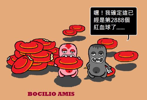 bocilio-amis-20140111-A01aS