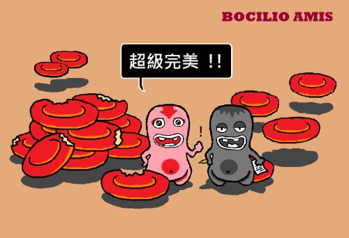 bocilio-amis-20140111-A03aS