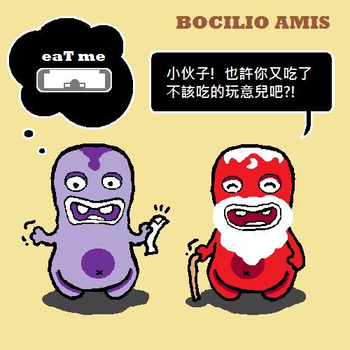 bocilio-amis 嘗鮮