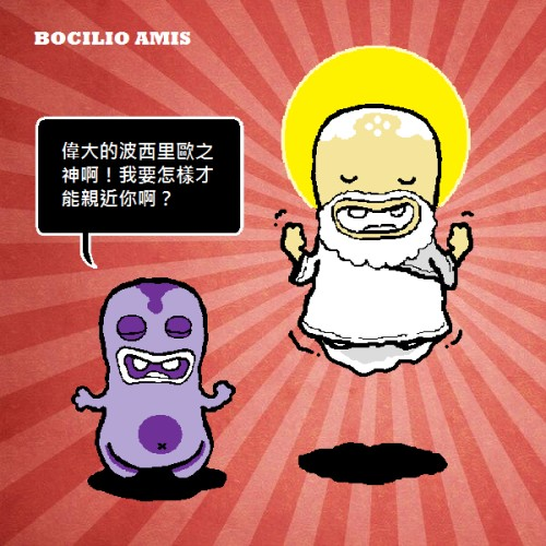 bocilio amis 神蹟 miracle