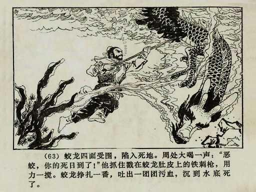 kill-dragon-01as