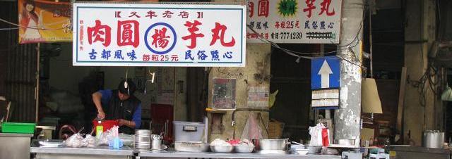 鹿港小吃 楊州芋丸(芋丸楊)